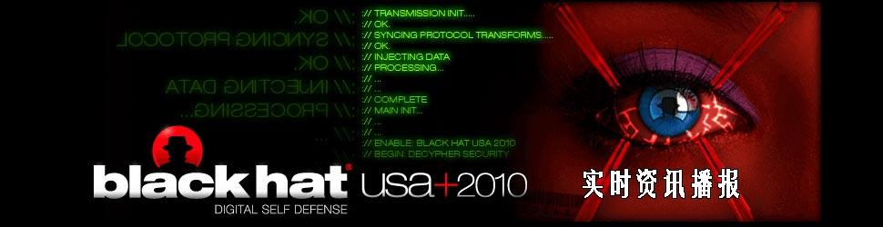 黑帽大会2010