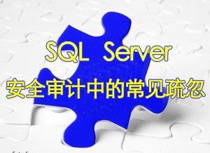 SQL Server安全审计中的常见疏忽