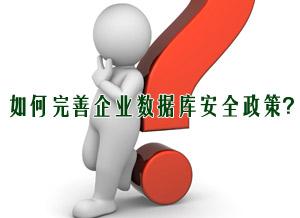 如何完善企业数据库安全政策?