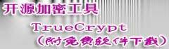 开源加密工具TrueCrypt免费下载
