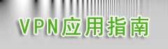 VPN应用指南