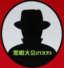 黑帽大会2009