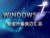 Windows 7安全升级技巧汇总