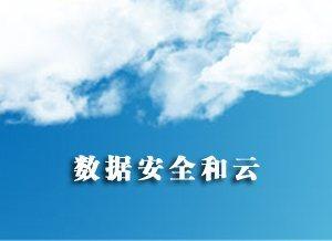 数据安全和云