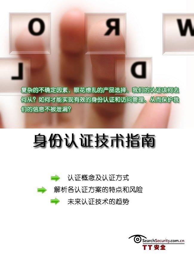 身份认证技术指南