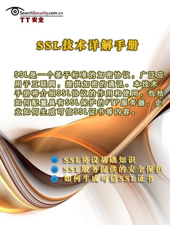 SSL技术详解手册