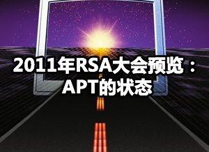 2011年RSA大会预览:APT的状态