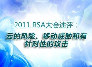 2011 RSA大会述评