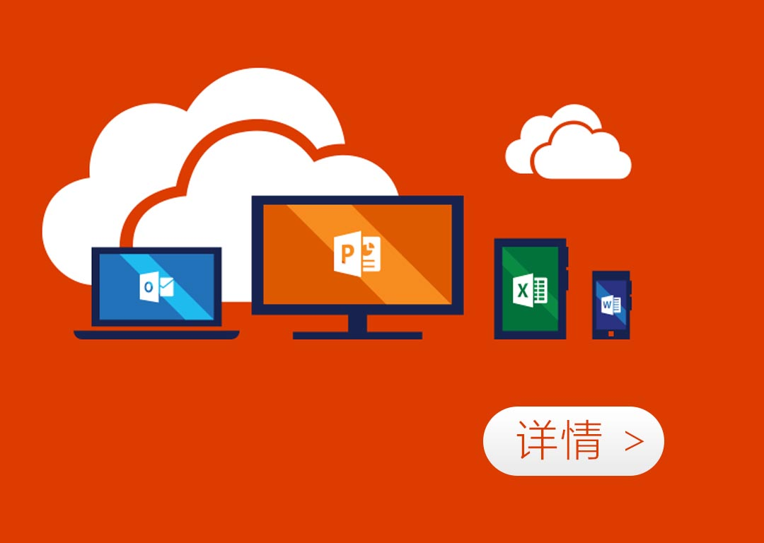 微软Office漏洞引注目