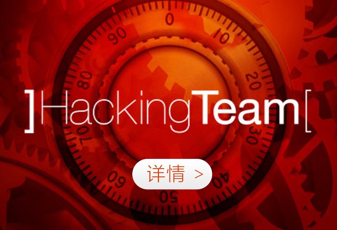 Hacking Team第三个零日漏洞已现