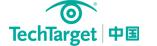 TechTarget中国Logo